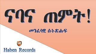 Eritrean Orthodox Tewahdo Sune-Tshuf (ናባና ጠምት!)
