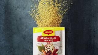 New powder seasoning from MAGGI