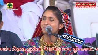 Meto Sidhare Jani ne Tamne Sevyare | Gitaben Rabari | Dhudhaidham |