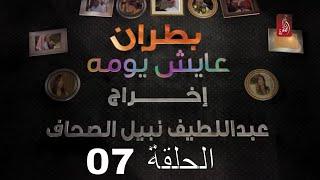 مسلسل بطران عايش يومه الحلقة 07 | رمضان 2018 | #رمضان_ويانا_غير
