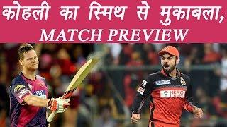 IPL 2017: RCB vs RPS, Bangalore vs Rising Pune 17th Match Preview    वनइंडिया हिन्दी