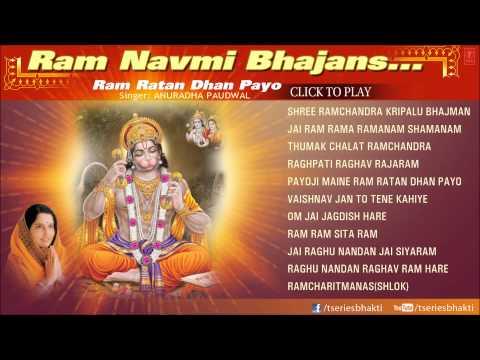Ram Navmi Bhajans...Ram Ratan Dhan Payo By Anuradha Paudwal I Full Audio Song Juke Box