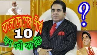 বাংলাদেশের  শীর্ষে ১০ জন ধনী  ব্যাক্তি কে জেনে নিন ১ মিনিটে । Top 10 rich people in Bangladesh