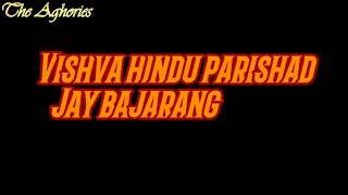 Bajarang dal song|| dj mix trans  || new song 2017