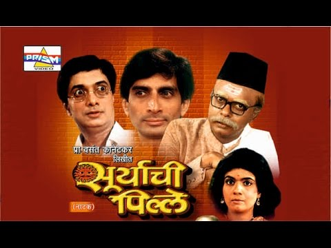 SURYACHI PILLE - Marathi Comedy Natak