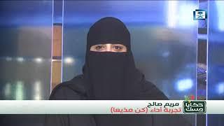أصدقاء الإخبارية - مريم صالح