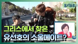 tvNnest2 유선호, 미션 장소 찾기! 허당 매력 뿜뿜 180123 EP.8