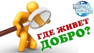 ГДЕ ЖИВЕТ ДОБРО? В ТАЛДЫКОРГАНЕ (КАЗАХСТАН)