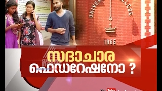 SFI Turns Moral Police, Attacks Girl Students Seen With Man   Asianet News Hour 10 Feb 2017