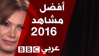 المشهد: أفضل مشاهد عام 2016