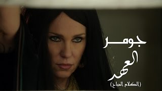 El Ahd - Teaser - العهد - جومر