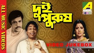 Dui Purush | দুই পুরুষ | Bengali Movie Songs Video Jukebox । Uttam Kumar, Supriya Debi