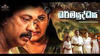 Dharmayuddhaya - Sinhala Movie Official Trailer