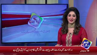 Accidental Prime Minister!! - News Headlines| 11:00 AM | 16 Jan 2019 | Lahore Rang