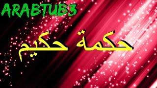 حكمة ﺣﻜﻴﻢ - ArabTub3