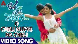 O Cheli Nuvve Na Cheli Video Song || Naga Chaitanya, Pooja Hegde || Oka Laila Kosam