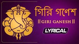 Giri Ganesh Aamar Subhakari | Lord Ganesha Song | Bengali Devotional Songs