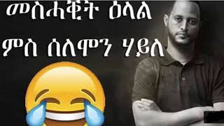 New Ethiopian Official Video 2017 { Funny Message from Solomon Haile }