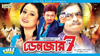 Danger Seven ( ডেনজার সেভেন ) - Amin Khan | Purnima | Mehedi | Bangla Full HD Movie | CD PLUS Movies