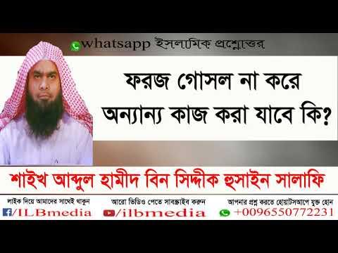 foroz gosol na kore onnanno kaj kora jabe ki? Sheikh Abdul Hamid Siddik Salafi|Bangla waz| waz