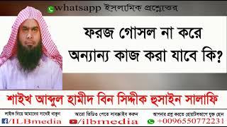 foroz gosol na kore onnanno kaj kora jabe ki?  Sheikh Abdul Hamid Siddik Salafi