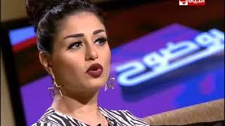 برنامج بوضوح - مع نجمات المستقبل  | دينا فؤاد ومنة فضالي | الأربعاء 4 - 4 - 2018 مع عمرو الليثي