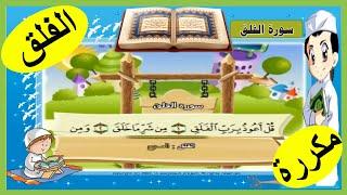 تحفيظ سورة الفلق | مكررة 7 مرات | تعليم سور القران الكريم للاطفال