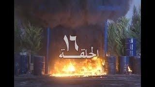 المسلسل السوري الغدر الحلقة 16