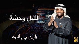 الجبل في فبراير الكويت - الليل وحشة(حصرياً) | 2018