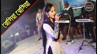 Roshia Roshia | Hot Singer Popy | Bengali Item Song | Bangla new song 2018 | Projapoti Music