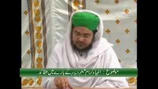 Darul Ifta - Nabi aur Rasool me kia Farq He ?