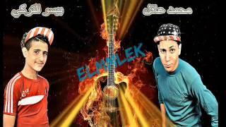 مهرجان صاحب صاحبو غناء محمد عاقل   بيسو التركي  المماليك جديد 2016