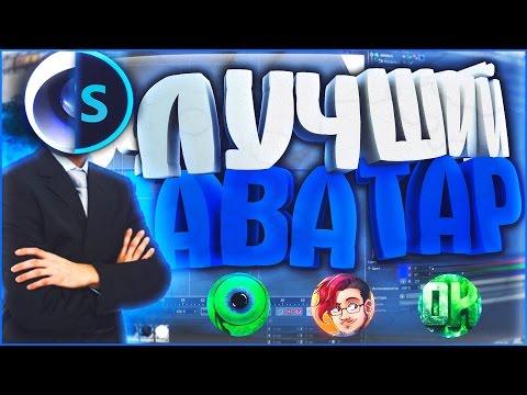 Видео как сделать аватарку для канала