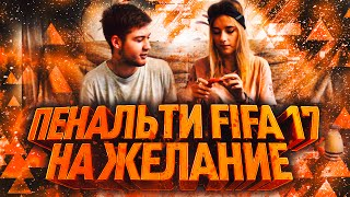 ПЕНАЛЬТИ FIFA 17 НА ЖЕЛАНИЕ