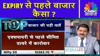 Aakhri Sauda   Expiry से पहले बाजार कैसा?   29th Nov   CNBC Awaaz