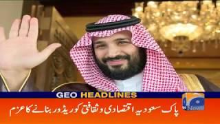 Geo Headlines - 09 PM - 17 February 2019