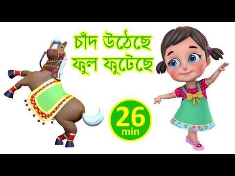চাঁদ  উঠেছে | Chand Utheche | Bengali Rhymes for Children | Jugnu Kids Bangla