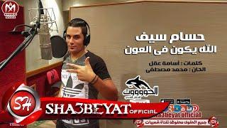 حسام سيف اغنية الله يكون فى العون انتاج الحوت 2017 حصريا على شعبيات
