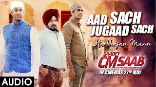 Punjabi Shabad - Aad Sach Jugaad Sach (Full Audio) - Saadey CM Saab | Harbhajan Mann | SagaHits
