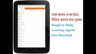 যারা মালায় ভাষা নিয়ে চিন্তিত তাদের জন্য সুখবর  Bangla to Malay Learning App for Free Download