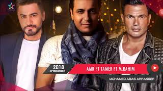لعشاق الرومانسيات - ديويتو عمرو دياب وتامر حسنى ومحمد رحيم    Duet Amr Ft Tamer Ft M.Rahim 2018