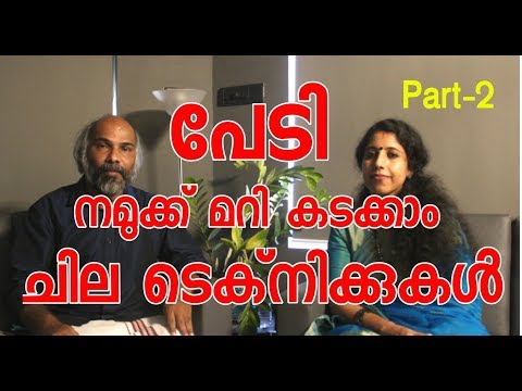 Xxx Mp4 FEAR How To Overcome Fear Malayalam A Talk With My Guru Part2 YouTube Ep 064 3gp Sex