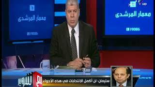 أحمد سليمان:  قمة الفجر بقي في البلد واللائحة اتعملت علي المزاج للتوريث