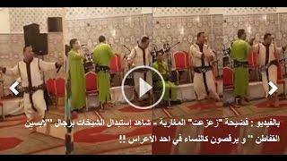 شاهد بالفيديو فضيحة  رجال يلبسون لباس الشيخات و يرقصون كالشيخات في عرس مغربي