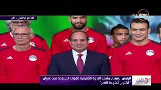 استقبال الرئيس السيسي للاعبى منتخب مصر بعد التأهل لمونديال روسيا 2018... كلمة الرئيس السيسي للاعبين