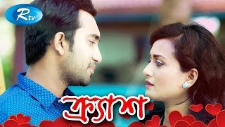 Popular Bangla Natok Crush - ক্র্যাশ  | Jovan | Nadia | Rtv Drama