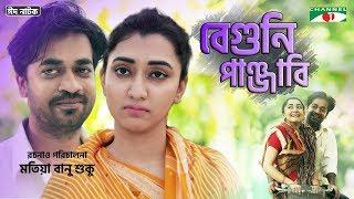 Beguni Panjabi | বেগুনি পাঞ্জাবি | Eid Natok 2019 | Shamol Mawla | Sarwat Bristi | Channel i TV