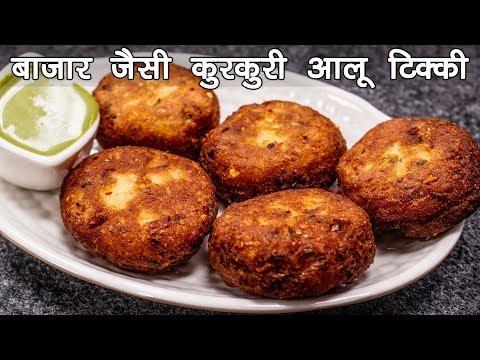 Xxx Mp4 बाज़ार जैसी कुरकुरी आलू टिक्की बनाने की विधि Aloo Tikki Recipe In Hindi Cookingshooking 3gp Sex