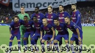 اخبار الكرة الاسبانية 1 2 2018