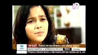Bangla Natok Dhonni Meye Part 07